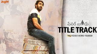 Paper Boy Title Song HD | Paper Boy | Santosh Shoban, Riya Suman,| Bheems | Chandrabose
