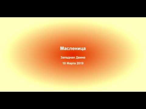 Западная Двина масленица 2019