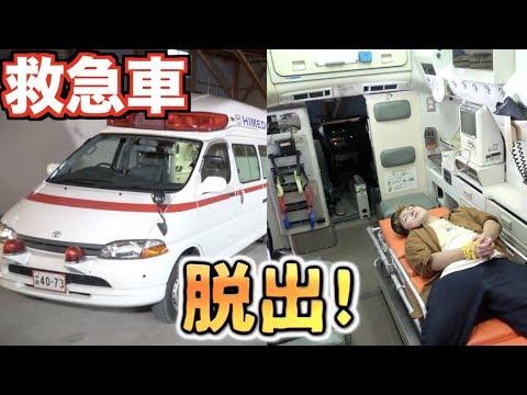 救急車でリアル型脱出ゲームやってみた!!