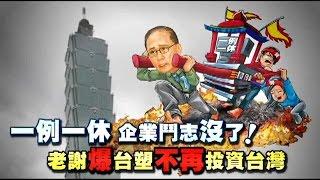 一例一休企業鬥志沒了!老謝爆台塑不再投資台灣   台灣蘋果日報