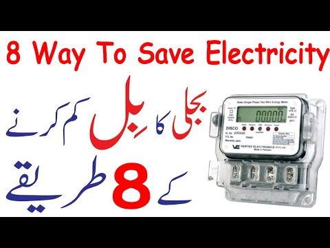 How To Reduce Electricity Bill 8 Way To Save Electricity In Urdu/Hindi