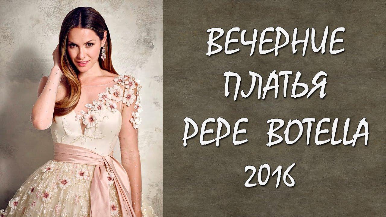 8d3be6c724b Вечерние платья 2016 Pepe Botella - YouTube
