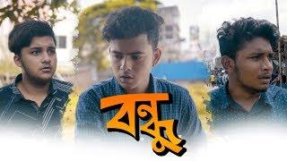 Bondhu |  বন্ধু | Short Film | Tanbir Niloy | Ahsan Official | Atif Khan Srabon | THUNDER PRODUCTION