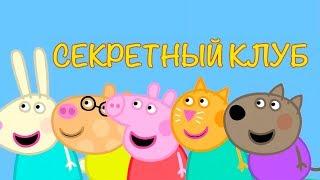Свинка Пеппа на русском все серии подряд Секретный клуб Пеппы Мультики