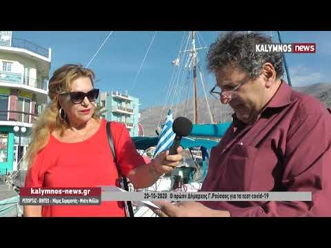 20-10-2020 Ο πρώην Δήμαρχος Γ.Ρούσσος για τα τεστ covid-19