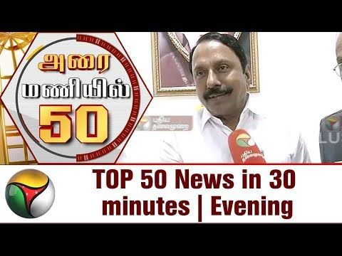 Top 50 News in 30 Minutes | Evening | 20/11/2017 | Puthiya Thalaimurai TV