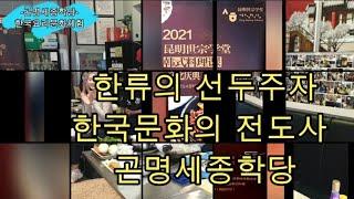 곤명세종학당 문화체험 한국요리실습