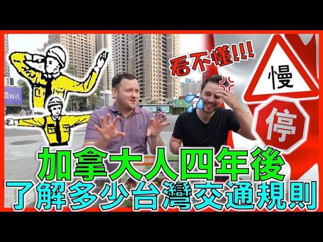 HOW much does Prozzie understand Taiwan's Traffic Laws??? 加拿大人四年後了解多少台灣交通規則