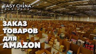 Заказ товаров для Amazon. Полный комплекс услуг(, 2016-11-21T14:20:41.000Z)