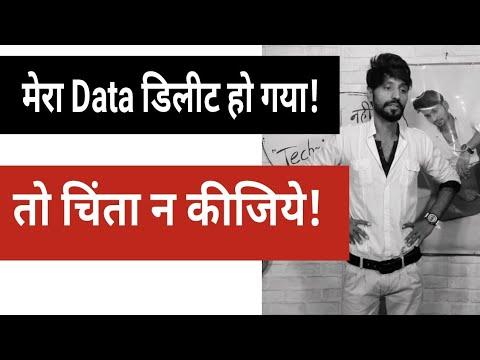 Data Delete हो जाये तो ऐसे वापस लाएं!