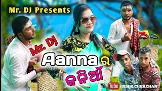 Gambar cover Mr. Dj new sambalpuri comedy Mr. Dj Aanna ର କନିଆଁ  Bibek gold diamond present