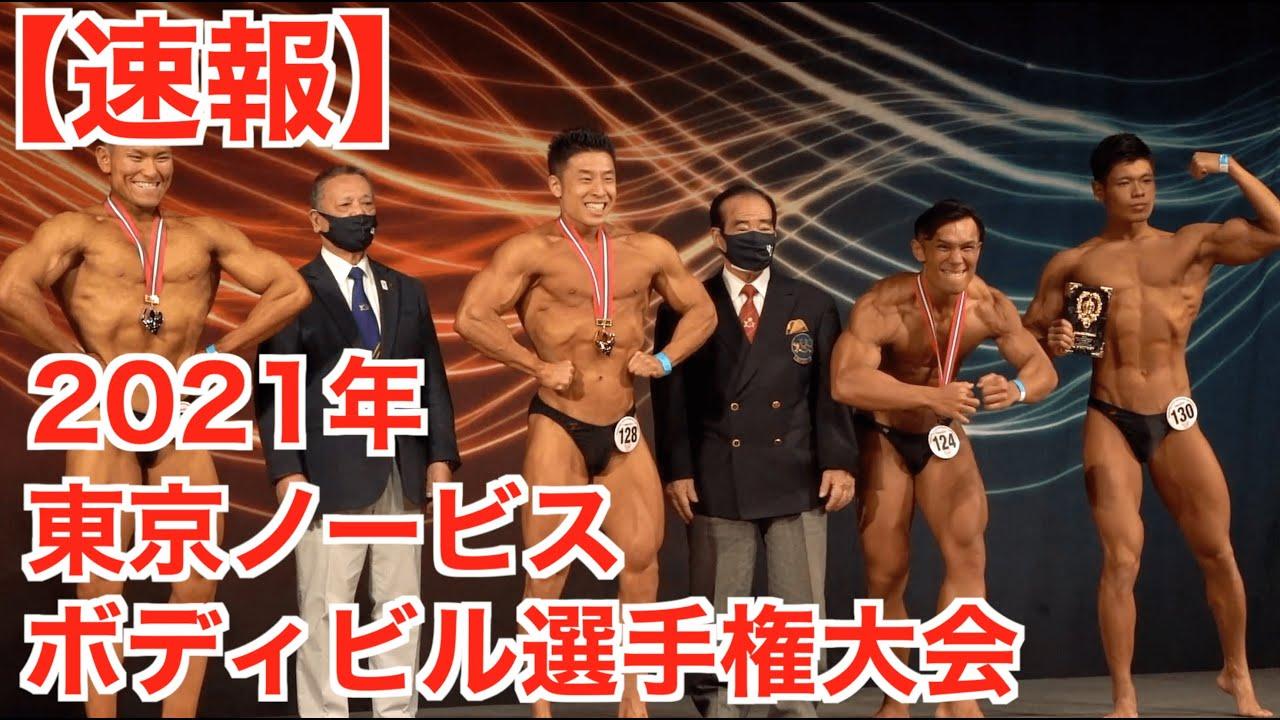 【速報】東京ノービスボディビル大会に6年越しの夢を叶える。大会の様子をご覧下さいませ。