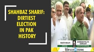 Pakistan Election: PML-N Chief Shahbaz Sharif calls the polls 'dirtiest election in Pak history'