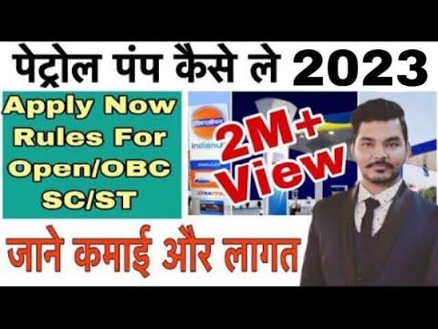 पेट्रोल पंप कैसे खोले पुरी प्रकिया 2020 | How To Open Petrol Pump in India | Petrol Pump Dealership