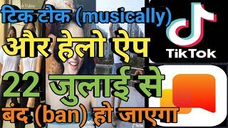 Tik tok (musically) and hello app ban(notice) news
