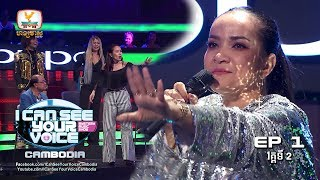 I Can See Your Voice Cambodia | Week 1 - Break 2 | 10 - 02 - 2019