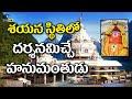 శయన స్థితిలో దర్శనమిచ్చే హనుమంతుడు   History Bhadra Maruti Temple ,Khultabad   Eyecon Facts