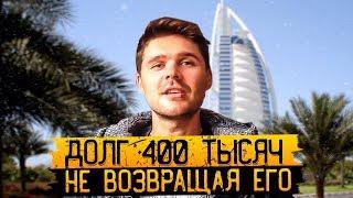 Как взять деньги в долг - 400 тысяч рублей и не возвращать его.
