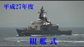 平成27年10月15日 観艦式予行ハイライト  Japan Maritime Self-Defense Force Fleet Review 2015