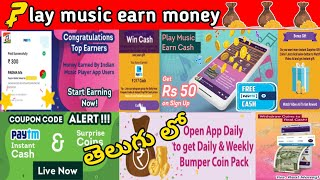Scratch and earn free Paytm cash in Telugu | play music earn money | watching videos earn Paytm cash
