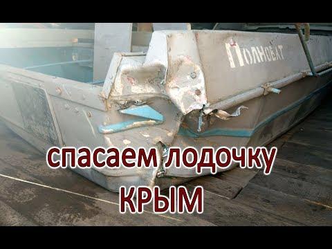 Ремонт лодки крым