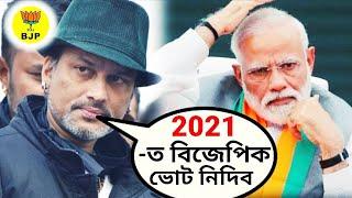 জুবিন: ➡ BJP- ক ভোট নিদিব ২০২১ ত    Dont Vote for BJP in 2021    🔼