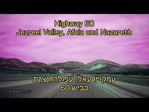Jezreel Valley, Afula and Nazareth Israel. Highway 60. עמק יזרעאל, עפולה ונצרת. כביש 60