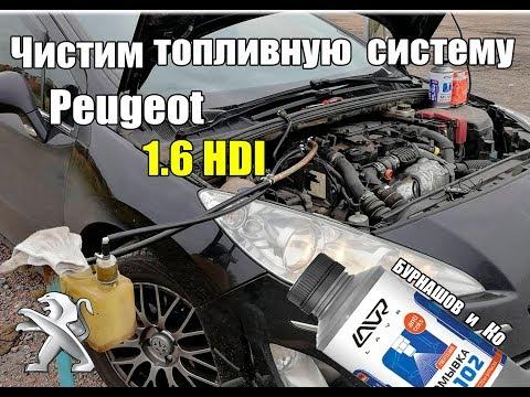Чистка топливной системы Пежо 408 1,6 Hdi.