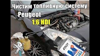 чистка топливной системы Пежо 408 1,6 hdi