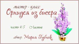 МК Орхидея из бисера ч 4/5 Листья