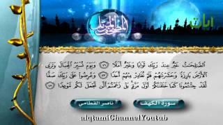 سورة الكهف  كاملة للشيخ ناصر القطامي