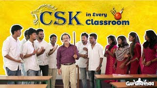 CSK in Every Classroom - A Comparison | Gurunathaa