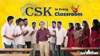 CSK in Every Classroom - A Comparison | Gurunat...
