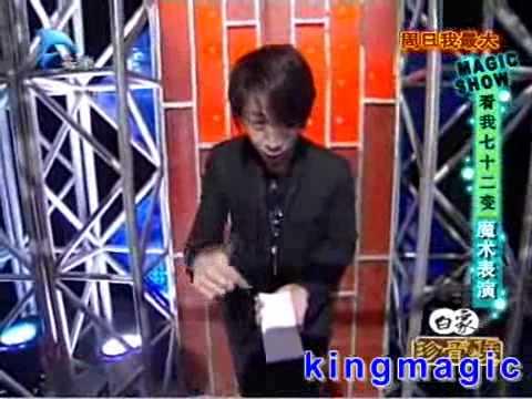 Super Bill Magic - wholesale magic www.kingmagicc.com