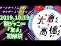 2019.10.19 大倉くんと高橋くんにて 関ジャニ∞新曲「友よ」初OA🎶