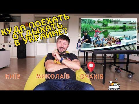 Куда поехать отдыхать летом 2020 в Украине? Где отдыхают актеры Дизель Студио? Туризм своим ходом!