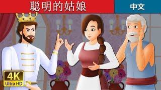 聪明的姑娘 | 睡前故事 | 中文童話