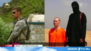 В Ираке казнили американского журналиста (In Iraq executed the American journalist)