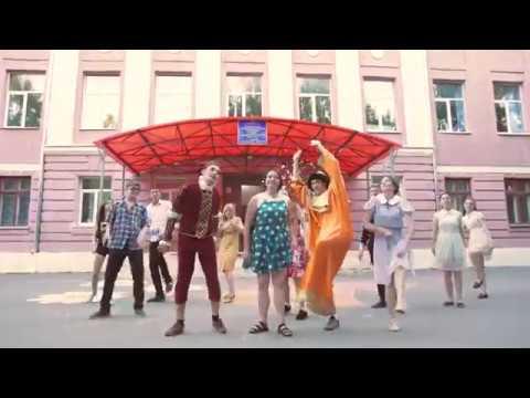 Клип выпускников одним дублем Кинопробы - Давай танцуй (Ртищево)