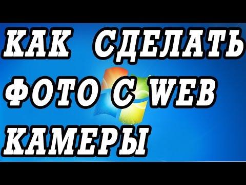 Как сделать фотографию с WEB камеры ноутбука.