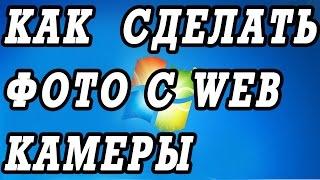 Как сделать фотографию с WEB камеры ноутбука.(Для фото с веб, мы используем программу Киностудия. Как её поставить читайте тут http://kom-servise.ru/index.php/razlichnoe-po/91..., 2015-04-03T04:22:39.000Z)