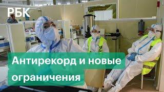 Запрет на митинги из за коронавируса Регионы вводят ограничения из за коронавируса