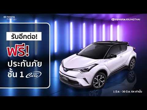 #ดีลเด็ดต้องรีบจัด Toyota C-HR เลือกละไรก็ 0 ‼