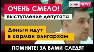 ОГНЕННОЕ ВЫСТУПЛЕНИЕ ДЕПУТАТА о пенсионной реформе!
