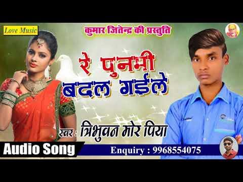 Punami Badal Gaile    पूनमि बदल गइले    Bhojpuri Latest Holi Song 2018    Love Music