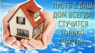 Мантра.Очистить помещение от негатива и растворить энергетическое проклятие квартиры.