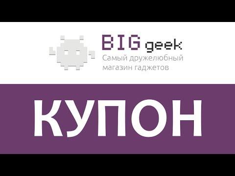 Купон BIG Geek