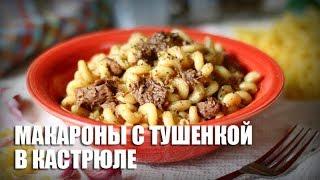 Макароны с тушенкой в кастрюле —  видео рецепт