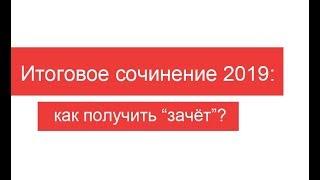 """Итоговое сочинение 2019/2020: как получить """"зачёт""""?"""