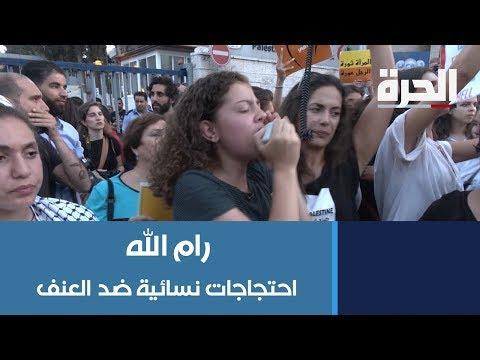 رام الله.. احتجاجات نسائية ضد العنف بحق النساء بحجة الشرف